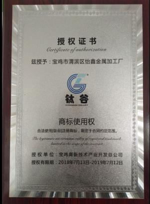 宝鸡怡鑫金属成功获取钛谷商标使用权